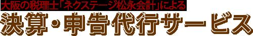 大阪の税理士「ネクステージ松永会計」による決算・申告代行サービス