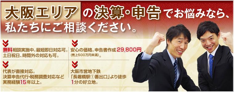 大阪エリアの決算・申告でお悩みなら、私たちにご相談ください。